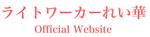 ライトワーカーれい華 Official Website